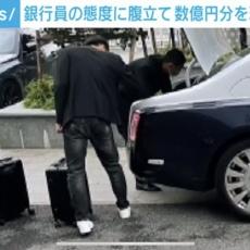 【画像】中国人富豪、銀行員の態度にブチギレ → 預金数億円分をすぐに引き出させて別の銀行に預金www。