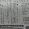 新潟日報さんのNGTの扱いを見よ!!
