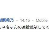 指原「ヨネちゃんの連投規制してくれ」 米沢「しゃーない黙るっぴ(・・)」