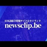 『新規感染者数が減少中、早期収束の期待感も タイ記事読み上げby日泰ハーフ_newsclip.beー2020.04.17ー』の画像