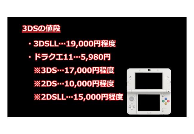 【ドラクエ11】PS4と3DSの特徴比較まとめ