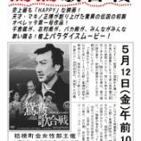 『5月12日(金)映画観賞会(無料)開催!』の画像