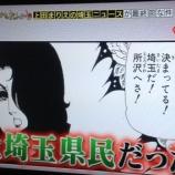 『【ダ埼玉】所沢の億ションは資産にならない。2015年をピークに埼玉県の人口は減少中・・・』の画像