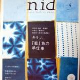 『季刊誌nidで、お酢や母娘が「酢っきりレシピ」を紹介しています』の画像