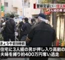 警察官装い訪問、住人縛り400万円奪う 先月にも同様の事例