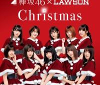 【欅坂46】欅ちゃんのローソンクリスマスコラボ!(動画あり)