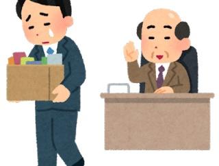 【悲報】試用期間で会社クビになった・・・・・・理由がこちら・・・・・・