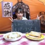 『[イコラブ] しょこのキャンプ配信…【瀧脇笙古】』の画像