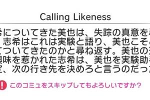 【ミリシタ】「プラチナスターツインステージスペシャル~Legit Crossover~」イベントコミュ後編