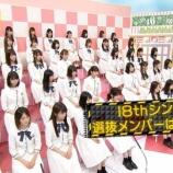 『【乃木坂46】とうとう明日、18thシングル選抜発表!!!』の画像