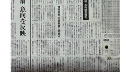 【報道】「道新は死んだ」…北海道新聞「社内調査報告」の果てしなき残酷