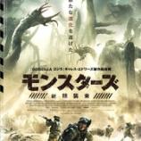 『絶望は新たな進化を遂げた! 映画『モンスターズ/新種襲来』予告編!』の画像
