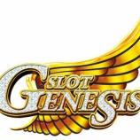 『7/31 GENESIS』の画像