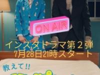 【元乃木坂46】西野七瀬、インスタドラマ第2弾が7/28日スタート!!!