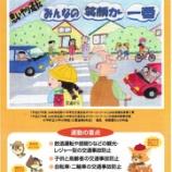 『「夏の交通安全運動」中です』の画像