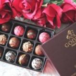『【感謝】ブログ運営1年半で月間200万PVを達成!チョコレート帝国大勝利で、みんな本当にありがとう!!!ぺこりっ』の画像