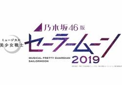 【考察】舞台「乃木坂46版セーラームーン2019」主目的は海外公演か???
