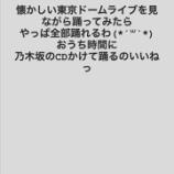『【元乃木坂46】見てたのかwww 生駒里奈、ドーム公演配信に反応!!!!!!』の画像