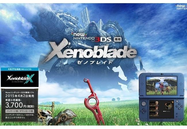 【ゼノブレイド】Wii版と3DS何が違う? 特徴や新規要素が公開
