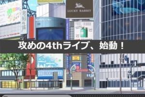 【グリマス】PSL編シーズン4 [第0話]攻めの4thライブ、始動!