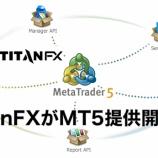 『TitanFXが、2019年11月6日(水)から待望の「MT5プラットフォーム」の提供を開始します!ぜひ、ご利用ください。』の画像
