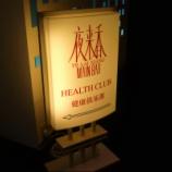 『オークラ上海 そこには久しぶりの日本がありました。』の画像