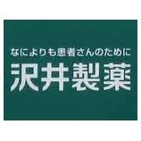『5%ルール大量保有報告書 沢井製薬(4555)-三菱UFJ銀行(大量取得)』の画像