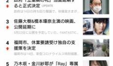 おまえら記事見すぎw コロナだらけのニュースの中に明るい話題は乃木坂46だけ!
