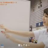 『【乃木坂46】『好きって言って?』→飛鳥『やだw』与田『愛してる~♡』』の画像