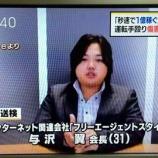 『NHKが半年間で50万円以上稼ぐ方法を公開・・・MNPを総務省が規制検討』の画像