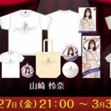 『【乃木坂46】与田ちゃんのデザインがwww『5月度 生誕Tシャツ』デザインが公開!!!キタ━━━━(゚∀゚)━━━━!!!』の画像