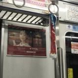 『【乃木坂46】おいwww 誰かみなみちゃんのタオル電車に忘れただろwwwwww』の画像