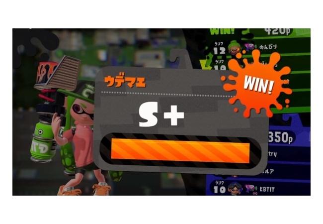 【スプラトゥーン2】世界最速でS+カンスト!!