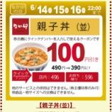 『なか卯の親子丼!毎月14日~16日はなか卯の日!親子丼100円引き!唐揚げは無料で!【クーポン】』の画像