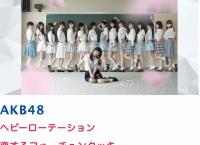 【AKB48G】Mステウルトラフェスの歌唱曲、タイムテーブル発表!