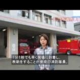 『(ふれあい戸田)6月号「1分1秒でも早く!高機能消防指令センター」』の画像