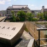 『京都の老舗料亭の点心ランチ@彩席ちもと』の画像