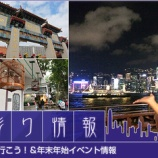 『香港彩り情報「弾丸2泊3日で香港に行こう&年末年始イベント情報」』の画像