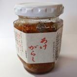 『【瓶詰】最強の飯の友 あけがらし XO醤 海苔佃煮 かんずり 柚子胡椒』の画像