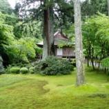 『いつか行きたい日本の名所 三千院』の画像