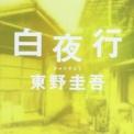 男と女の暗く遠く出口の無い復讐的恋愛奇譚──白夜行(小説・映画)/東野圭吾