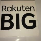 『【楽天モバイル】RakutenBIGを購入!旅のお供に2台目のスマホとして最適!』の画像