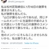 『【NGT48】山口真帆「私は松村匠取締役に1月10日の謝罪を要求されました。謝罪を拒んだら他のメンバーに謝罪を代読させると言われました」 』の画像