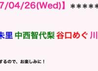 本日のANN出演メンバーは藤田奈那、高橋朱里、中西智代梨、谷口めぐ、川本紗矢