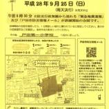 『避難者カードをお忘れなく! 9月25日(日)は戸田市の半分の町会で午前8時半より総合防災訓練があります』の画像