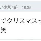 『【乃木坂46】山崎怜奈『乃木坂でクリスマスっぽい曲って何・・・??』』の画像