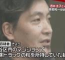 酒井法子の元夫が危険ドラッグ所持で逮捕!!!!