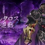 『【ドラガリ】タルタロス上級攻略【アギト叛逆戦】』の画像