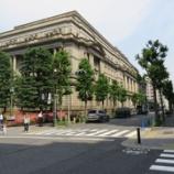 『日本銀行見学の感想・口コミ』の画像