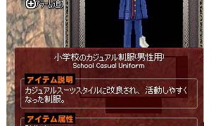 小学校のカジュアル制服(男性用)←冷遇の極み